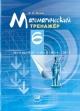 Математический тренажер 6 кл. Пособие для учителей и учащихся